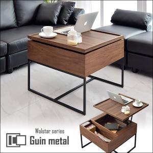 テーブル リビングテーブル センターテーブル サイドテーブル ウォールナット 昇降式 脚 リフティング リフトアップ アイアン 木製 北欧 モダン カフェ|tansu