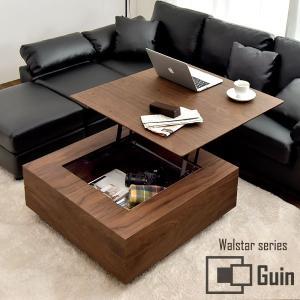 【搬入設置無料】テーブル リビングテーブル センターテーブル ウォールナット 昇降式 完成品 リフティング リフトアップ 木製 北欧 モダン ローテーブル|tansu
