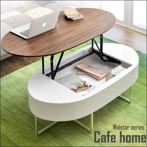 テーブル リビングテーブル センターテーブル 昇降式 脚 リフティング リフトアップ 木製 北欧 モダン ローテーブル|tansu