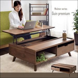 【搬入設置無料】テーブル リビングテーブル センターテーブル 120 ウォールナット 昇降式 完成品 リフトアップ 木製 リビングテーブル ローテーブル 引き出し|tansu