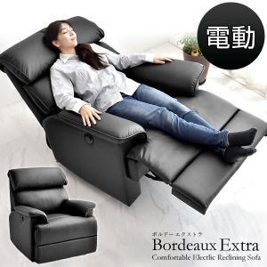 リクライニングソファ リクライニングソファー 電動リクライニングソファの写真