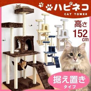 キャットタワー 置き型 据え置き 据え置き型 中型 爪とぎ おしゃれ コンパクト スリム 152cm 全面に麻紐使用 猫タワー 麻紐 ねこ 猫 ネコ つめとぎ ハンモック
