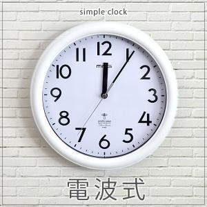 時計 掛け時計、壁掛け 掛時計 掛け時計 電波時計 連続秒針 スイープ 壁掛け 電波 音がしない 時計 静か 時計 壁 丸型 時計 丸時計 おしゃれ ホワイト とけい