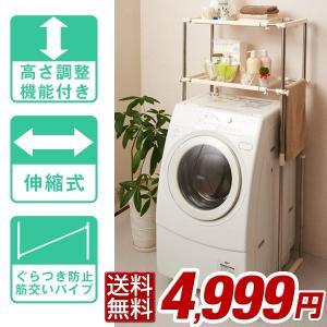 ランドリーラック 洗濯機ラック おしゃれ ランドリー収納 スリム 伸縮式 高さ調節|tansu