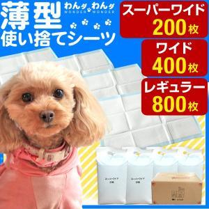 ペットシーツ 犬用ペットシーツ ワイド 400枚 レギュラー 800枚 スーパーワイド 200枚 業務用 薄型 トイレ用品 ペットシート