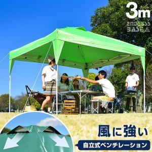 テント タープテント ワンタッチテント 日よけテント サンシ...