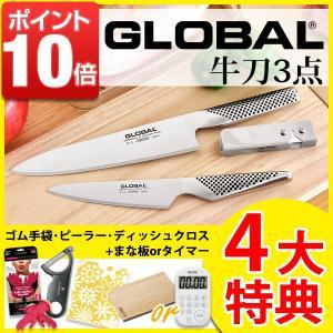 包丁 グローバル 牛刀 牛刀包丁 GLOBAL 牛刀3点セット GST-B2 ペティーナイフ スピードシャープナー ステンレス キッチン 包丁セット 台所 調理 包丁研ぎ