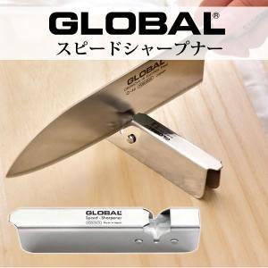 スピードシャープナー 砥石、シャープナー 包丁 グローバル GLOBAL ステンレス キッチン 台所 調理 包丁研ぎ