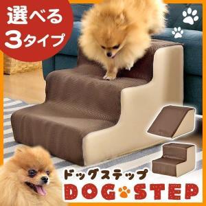 ドッグステップ 犬用スロープ 2段 3段 スロープ ペット用階段 階段 犬用 ペットステップ ペット用 ワンちゃんステップ 123 あまえんぼ 介護用 小型犬 踏み台