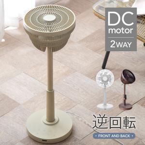 扇風機 リビング扇風機 サーキュレーター DCモーター 首振...