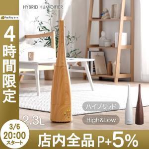 加湿器 スリムタワー 2.3L ハイブリッド式 超音波 ハイブリッド式加湿器 加湿機 木目 オフィス おしゃれ 10畳 タワー型 スリム ハイブリット 6畳の画像
