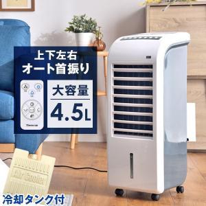 冷風扇 冷風機 タワー型 水冷式冷風扇 省エネ 抗菌 リモコン式 家庭用 マイナスイオン メーカー1年保障 冷風扇風機 スポットクーラー