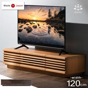 テレビ台 テレビボード 国産 完成品 ローボード...の商品画像