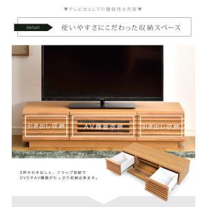 テレビ台 テレビボード 国産 完成品 ローボー...の詳細画像4