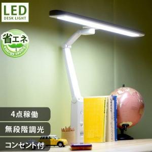 デスクライト LEDデスクライト 学習机 おしゃれ クリップ コンセント付き 省エネ 長寿命 卓上ライト TDL-15 無段階調光|tansu