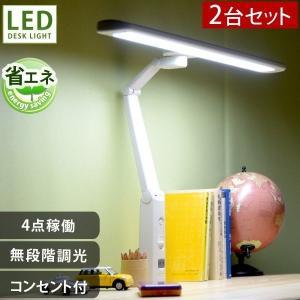 LED デスクライト 2台セット T型 目に優しい 子供 照明 おしゃれ コンセント付き 省エネ 長寿命 卓上ライト lite TDL-15|tansu