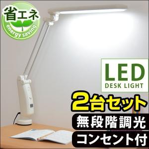 LED デスクライト L型 2個 セット 2 デスクスタンド LED 照明 目に優しい 無段階調光 コンセント付き 省エネ 長寿命 卓上ライト lite LDY-1507A|tansu