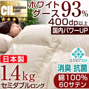 羽毛布団 セミダブル 掛け布団 羽毛掛け布団 日本製 ホワイトグースダウン93% 増量1.4kg 400dp以上 防臭 CILゴールドラベル 羽毛ふとん グース|tansu
