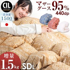 羽毛布団 セミダブル 掛け布団 羽毛掛け布団 日本製 ホワイトマザーグースダウン95% 440dp以上 増量1.4kg 日本製 7年保証 CILブラックラベル マザーグース tansu