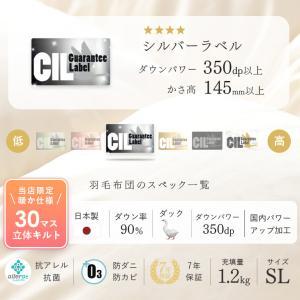 羽毛布団 シングル 羽毛ふとん 掛け布団 日本製 ダックダウン90% 増量1.2kg 7年保証 350dp以上 羽毛 CILシルバーラベル|tansu|02
