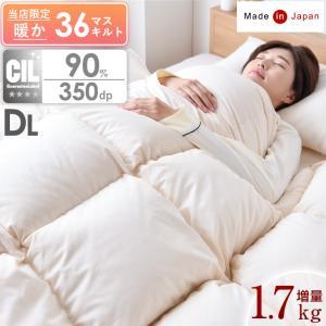 羽毛布団 ダブル 羽毛掛け布団 日本製 ホワイトダウン90% 増量1.7kg 7年保証 350dp以上 CILシルバーラベル 羽毛ふとん 羽毛掛け布団|tansu