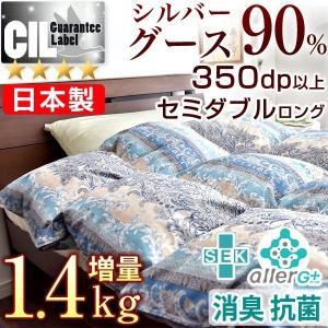 羽毛布団 セミダブル 掛け布団 羽毛掛け布団 日本製 シルバーグースダウン90% 増量1.4kg 7年保証 350dp以上 羽毛 CILシルバーラベル 羽毛ふとん ダウン90%|tansu