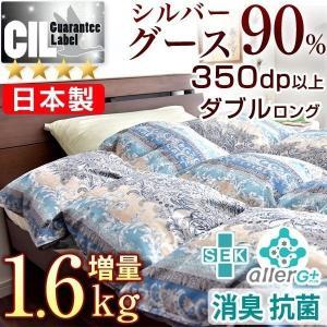 羽毛布団 ダブル CILシルバーラベル シルバーグースダウン90% 日本製|tansu