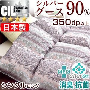 羽毛布団 シングル 掛け布団 日本製 グース ダウン90% 350dp以上 7年保証 羽毛 CILシルバーラベル 羽毛掛布団 羽毛掛け布団 シングル|tansu
