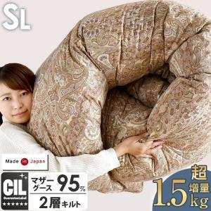 羽毛布団 羽毛ふとん シングル 掛け布団 日本製 羽毛掛け布団 マザーグースダウン95% 大増量1.5kg 羽毛 布団 2層キルトの画像