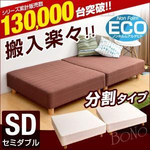 脚付きマットレス 分割 脚付きマットレスベッド 分割式 セミダブル セミダブルベッド マットレスベッド ボンネルコイルマットレス ベッド 【大型商品】|tansu