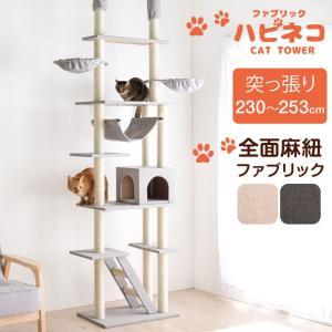 キャットタワー 突っ張り型キャットタワー 猫タワー 突っ張り おしゃれ 高さ230〜253cm 全面麻紐  突っ張りキャットタワー