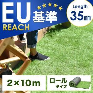 人工芝 ロール 幅2m リアル人工芝 2m×10m ロールタイプ 芝生 U字固定ピン40本入 芝丈35mm 10m 人工 芝 ロール 大型商品