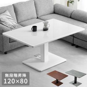 昇降式テーブル 120 昇降テーブル 上下 ダイニング テーブル 高さ調節 昇降 ローテーブル センターテーブル 木製 tansu