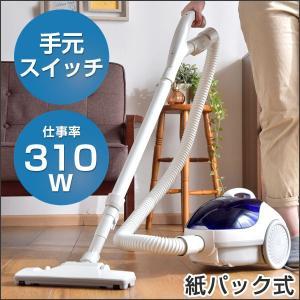 掃除機 紙パック式掃除機 クリーナー サイクロン式 手元スイ...