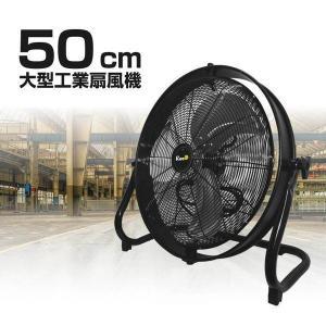 扇風機 大型超 ハイパワー 50cm  業務用 据え置き 工場扇風機 サーキュレーター 換気 工業扇...