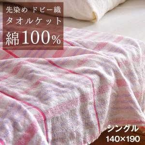タオルケット シングル ケット シングルタオルケット 綿100% コットン ドビー織 先染め 薄手