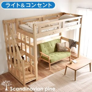 ロフトベッド 木製 頑丈 シングル ベッド システムベッド 宮付き 階段 ハイタイプ コンセント付 階段付きロフトベッド 宮棚 おしゃれ 【大型商品】
