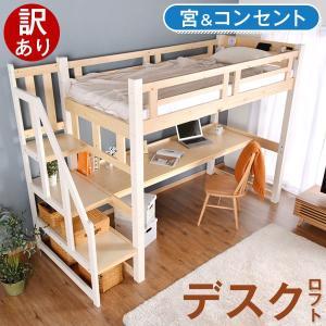 ロフトベッド 木製 頑丈 シングル ベッド システムベッド ハイタイプ 宮付き デスク 階段 収納 階段付きロフトベッド 省スペース おしゃれ