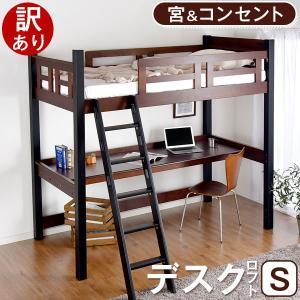 ロフトベッド 木製 天然木 シングル ベッド システムベッド...