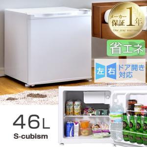 冷蔵庫 1ドア冷蔵庫 小型冷蔵庫 一人暮らし用 46L コン...