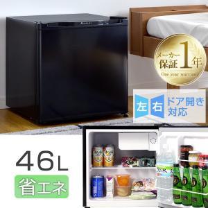 小型冷蔵庫 冷蔵庫 一人暮らし用 1ドア 46L 小型 左開...