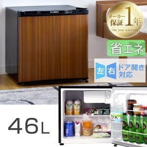 冷蔵庫 1ドア冷蔵庫 小型冷蔵庫 一人暮らし用 46L コンパクト 小型 木目 一人暮らし 左開き ...