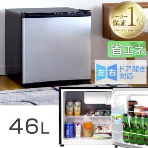 冷蔵庫 1ドア 一人暮らし用 46L 小型 両扉対応 ワンド...