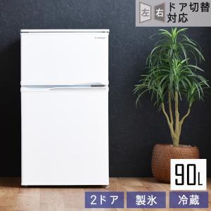 冷蔵庫 2ドア 一人暮らし用 90L 小型 右開き 省エネ ...