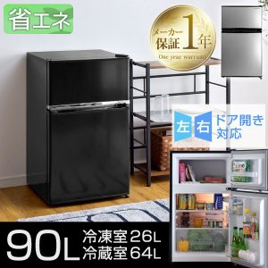 冷蔵庫 2ドア 一人暮らし用 90L 小型 左開き 両扉対応...