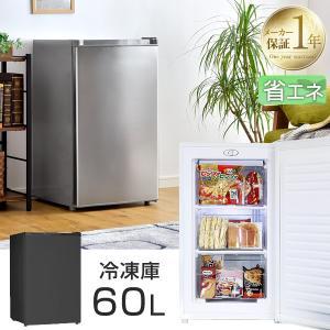 [送料無料]   ・冷凍食品のまとめ買いに活躍! ・たっぷり収納 内容積60L! ・庫内容量やストッ...