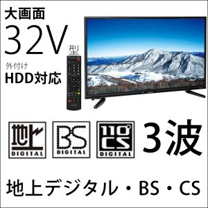 テレビ 32型 32V 32インチ 液晶テレビ 32V型 3...