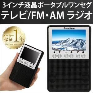ポータブルワンセグTV 3インチ液晶 AM・FMラジオ アウトドア 地震 災害 備え ワンセグ テレビ ラジオ 3インチ ワンセグポケットテレビ テレビラジオ 薄型