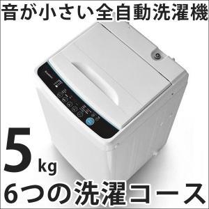 全自動洗濯機 洗濯5.0kg 6つの洗濯コース チャイルドロック 1年保証 洗濯機 洗い すすぎ 脱水 槽洗浄 風乾燥 家電 一人暮らし ホワイト コンパクト|tansu