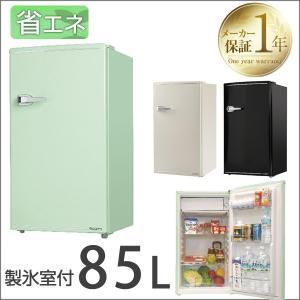 冷蔵庫 1ドア 一人暮らし用 レトロ 85L 小型 右開き ...